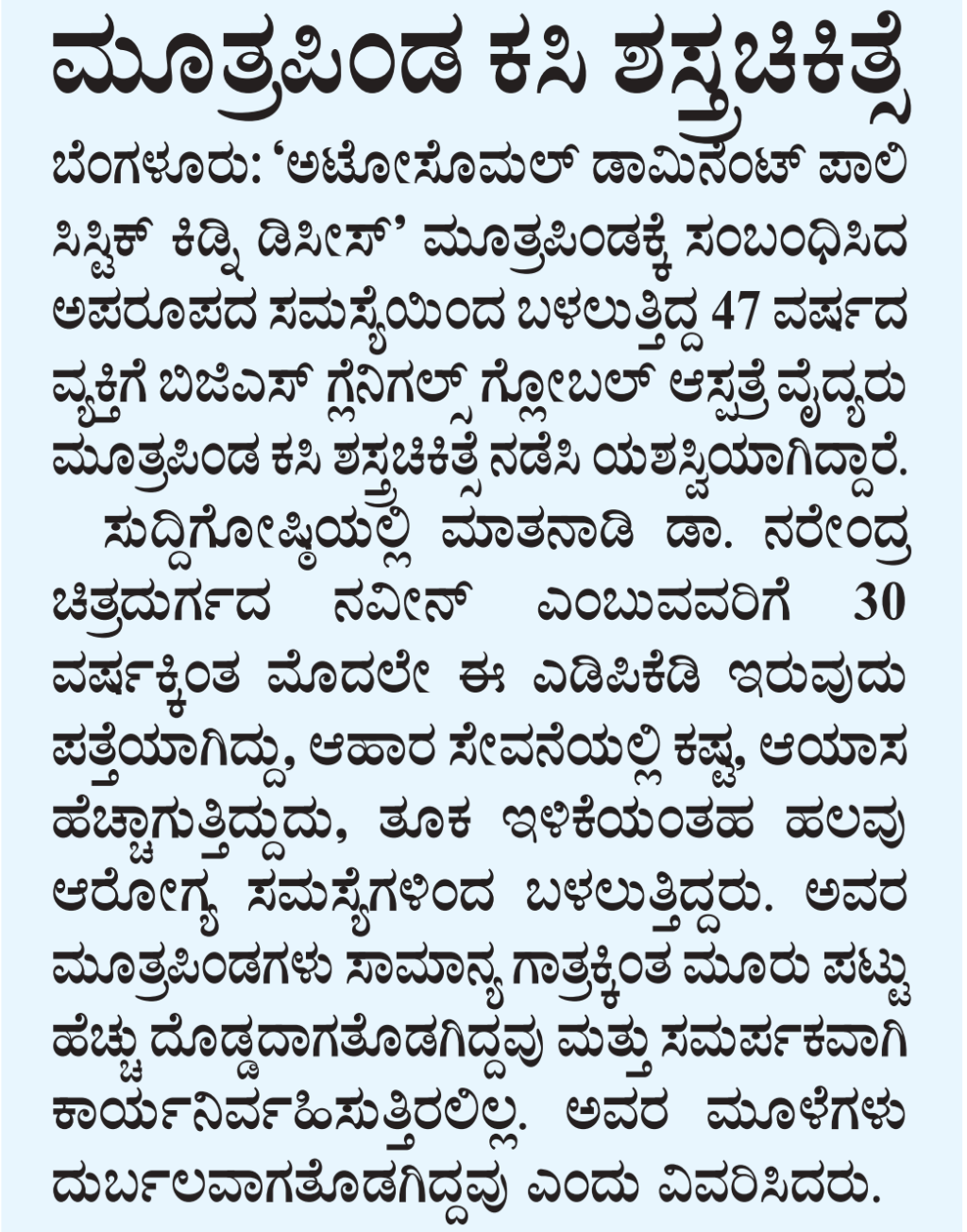 BGS-Samyukta_Karnataka_24th_Aug_2019_Pg-3